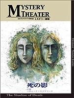 死の影 ミステリー劇場7 (全米ラジオドラマ傑作選 ミステリー劇場 7)