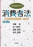 テキストブック消費者法 第3版