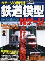 鉄道模型Nゲージ―Enjoy Ngauge railroading (Seibido mook)
