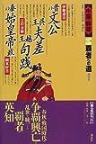 覇者への道 (中国の群雄1)