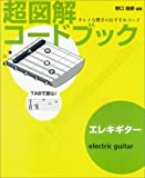 超図解コードブック TABで安心! エレキギター 野口義修編著 キレイな響きのおすすめコード