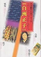 季刊 銀花 第百二十三号 123号(2000年秋の号) 特集・白洲正子
