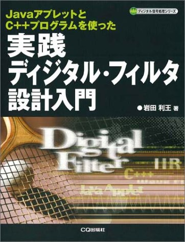実践ディジタル・フィルタ設計入門―JavaアプレットとC++プログラムを使った (ディジタル信号処理シリーズ)の詳細を見る