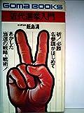 近代選挙入門 (1976年) (ゴマブックス)