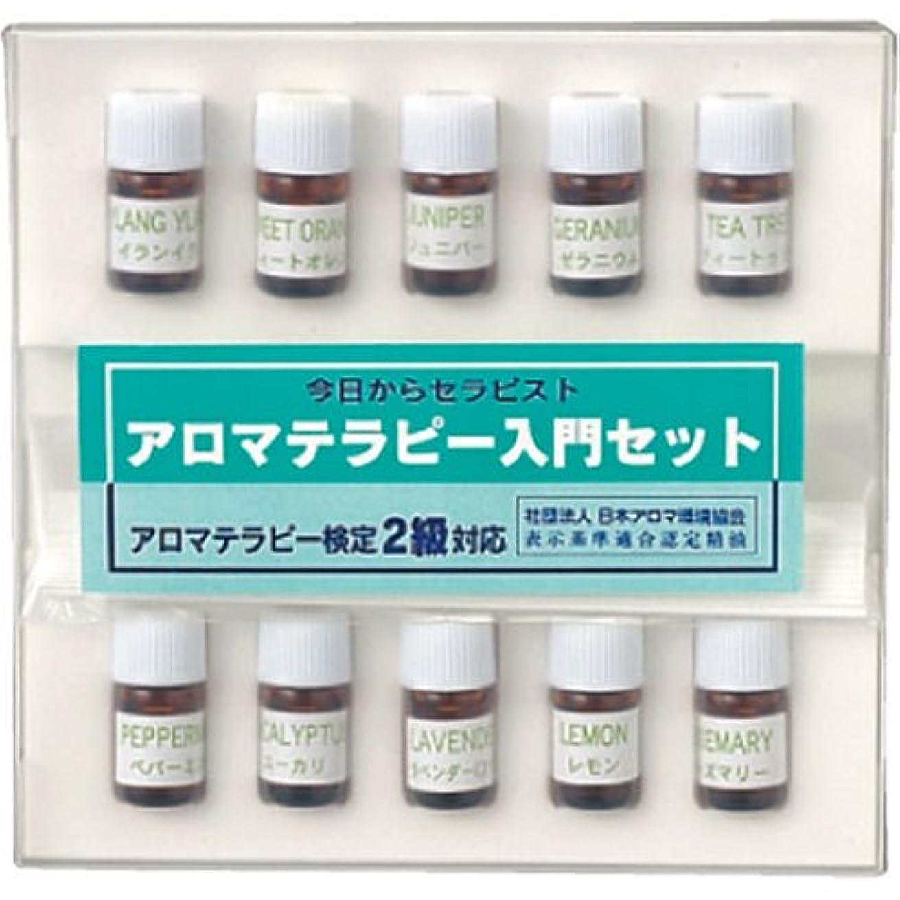 不良品赤ちゃん怠感生活の木アロマ入門セット検定2級対応