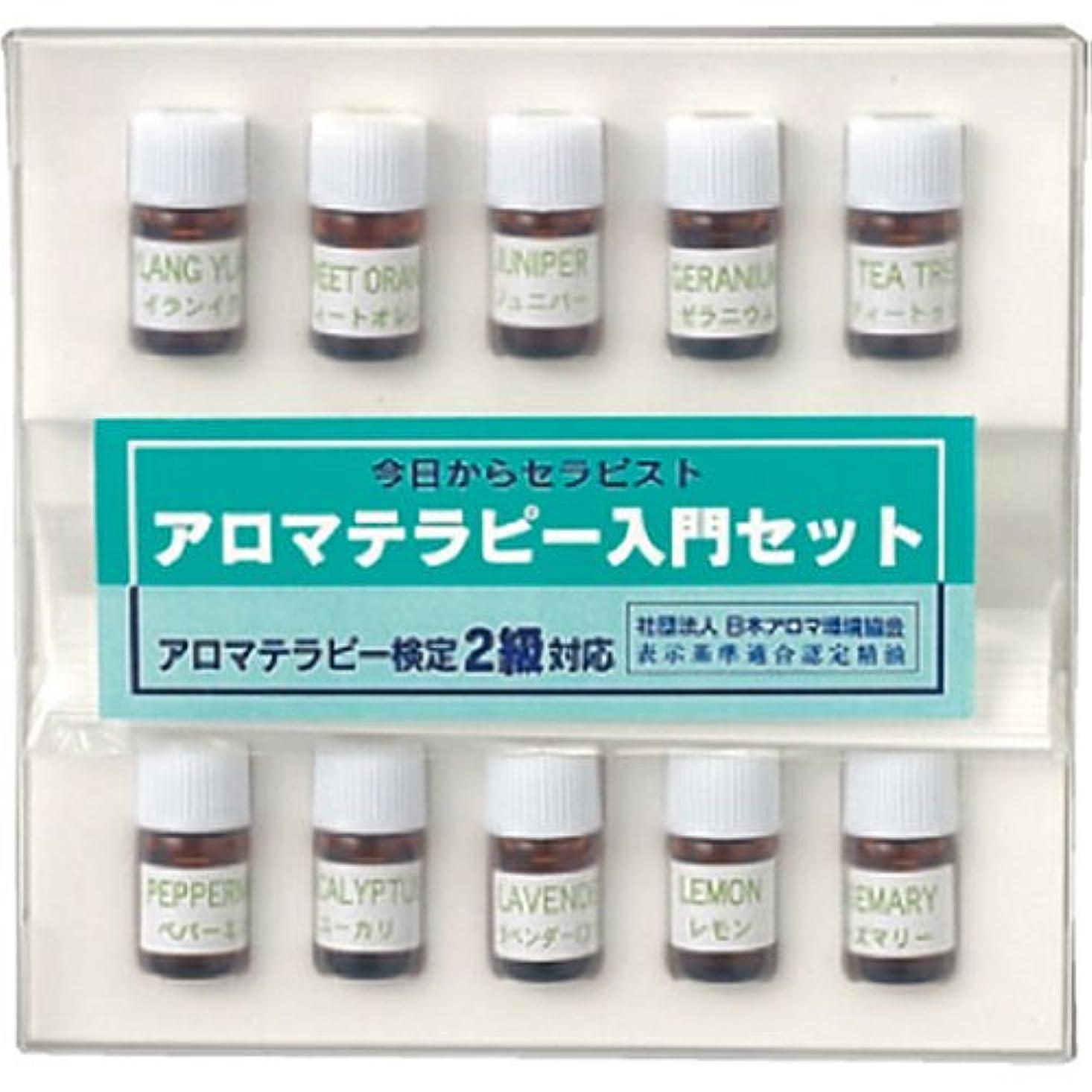 収益プライム混合生活の木アロマ入門セット検定2級対応
