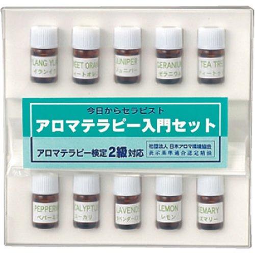 生活の木アロマ入門セット検定2級対応