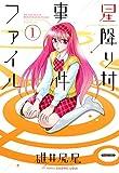 星降り村事件ファイル(1) (バンブーコミックス 4コマセレクション)