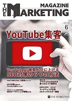 [株式会社NewSpiral]のTHE MARKETING MAGAZINE(ザ・マーケティングマガジン)6月号(YouTube集客)