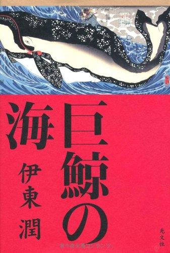 巨鯨の海の詳細を見る
