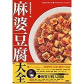 麻婆豆腐大全 (講談社 Mook)