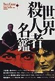 世界殺人者名鑑 (True crime (10))