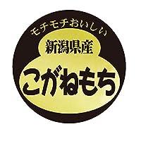 マルタカ ラベル 新潟県産こがねもち 丸大 1000枚セット 品番 L-30022