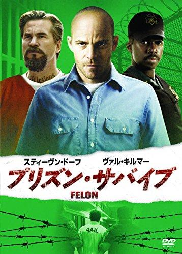 プリズン・サバイブ [DVD] -