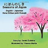 Seasons of Japan - にほんのしき - (Nihon no Shiki): English - にほんご (Kana Edition), Children's Storybook, English - Japanese (Bilingual)
