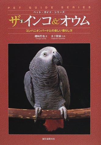 ザ・インコ&オウム—コンパニオン・バードとの楽しい暮らし方 (ペット・ガイド・シリーズ)