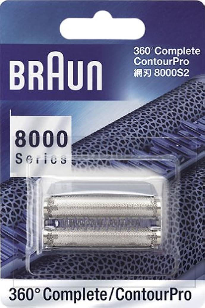 予測する五争うブラウン 360°コンプリート/コントゥアプロ用 網刃 F8000S2