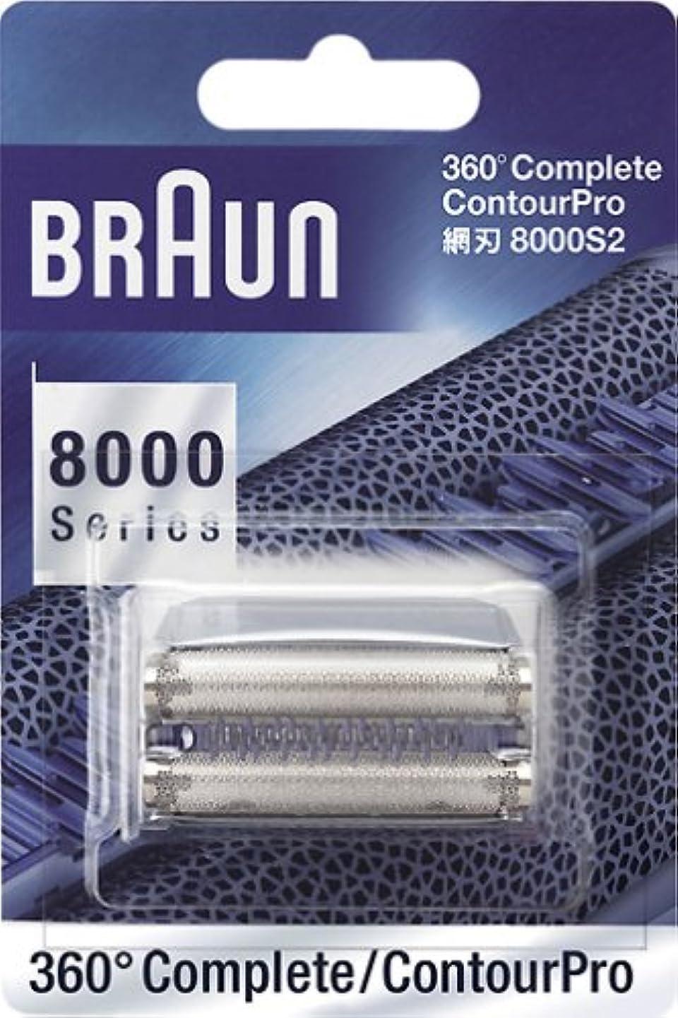 回る追放する溶かすブラウン 360°コンプリート/コントゥアプロ用 網刃 F8000S2