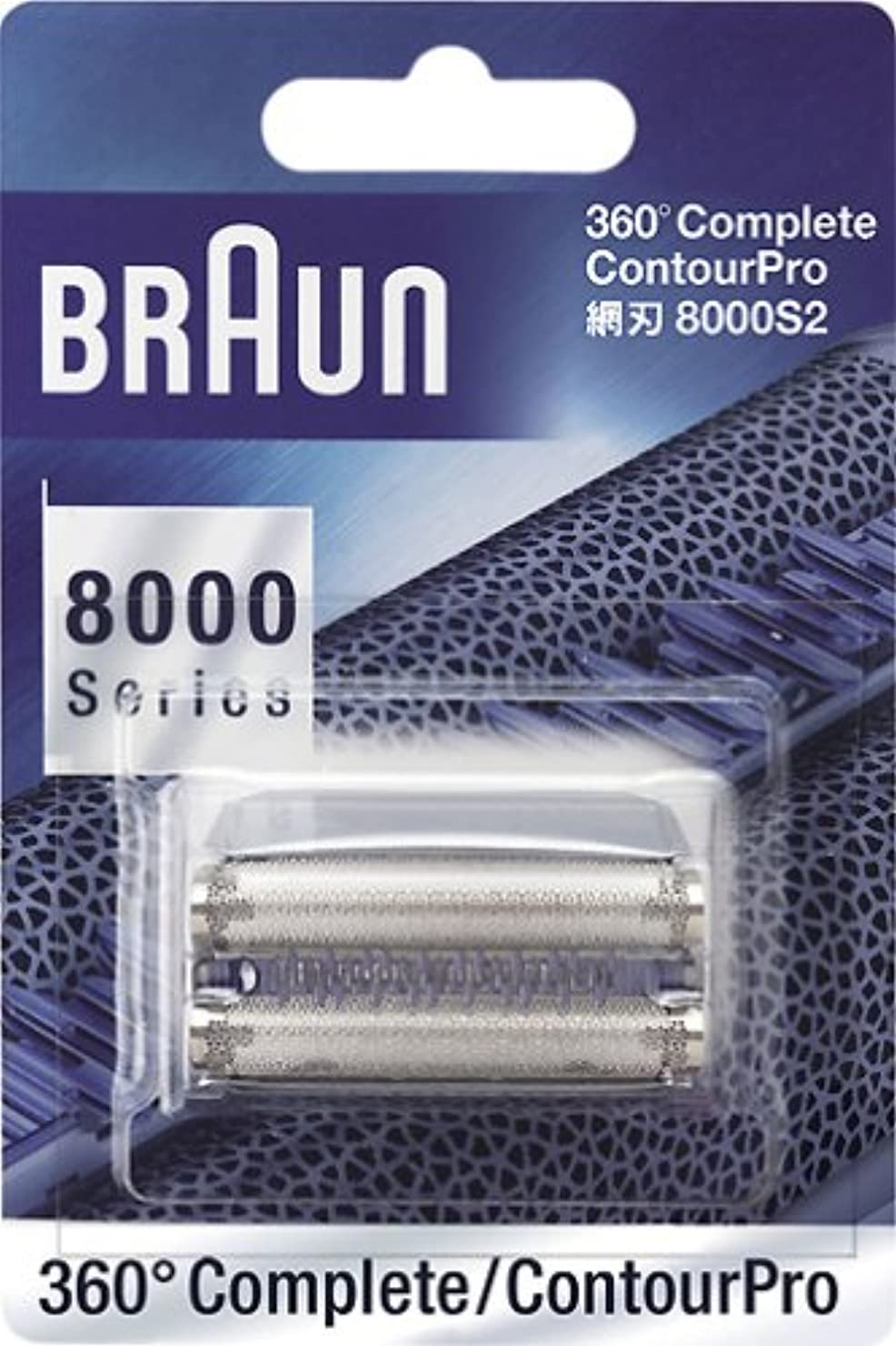 インフルエンザ仲人老人ブラウン 360°コンプリート/コントゥアプロ用 網刃 F8000S2