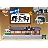 昭和の駅舎シリーズ 嵐電 御室駅・西院車庫