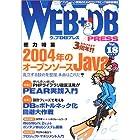 Web+DB press (Vol.18)