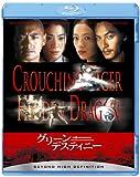 グリーン・デスティニー [Blu-ray]
