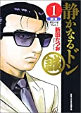 静かなるドン (1) (実業之日本社漫画文庫)