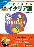 今すぐ話せるイタリア語 入門編 (東進ブックス―Oral Communication Training Series)