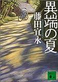 異端の夏 (講談社文庫)