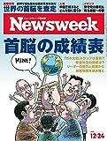 週刊ニューズウィーク日本版 「特集:首脳の成績表」〈2019年12月24日号〉 [雑誌]