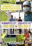 札幌麻酔クリニックの金谷潤子Drとまもる会: 金谷潤子・村上智彦対談