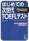 はじめての次世代TOEFLテスト