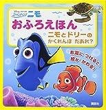 Disney/Pixar ファインディング・ニモ おふろえほん ニモと ドリーの かくれんぼ だあれ? (ディズニー幼児絵本(書籍))