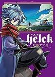 Helck 8 (裏少年サンデーコミックス)