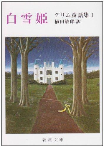 白雪姫 (新潮文庫―グリム童話集 (ク-1-1))の詳細を見る