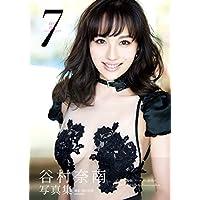 谷村奈南 写真集 『 7 』