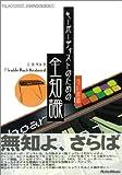 キーボーディストのための全知識 改訂新版 (PLAYERS' HANDBOOKS)