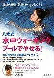 八木式水中ウォーキングプールでやせる! 画像