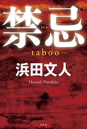 禁忌 -taboo-の詳細を見る