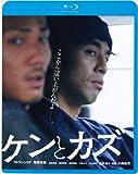 ケンとカズ [Blu-ray]