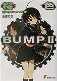 桜色BUMP〈2〉ビスクドールの夢 (電撃文庫)