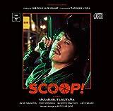 『SCOOP!』オリジナル・サウンドトラック - ARRAY(0x11c0e350)