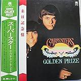 """CARPENTERS GOLDEN PRIZE スーパースター/カーペンターズ・ゴールデン・プライズ [12"""" Analog LP Record]"""