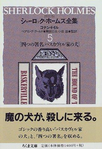 詳注版シャーロック・ホームズ全集〈5〉四つの署名 バスカヴィル家の犬 (ちくま文庫)の詳細を見る
