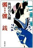 髑髏銭 (春陽文庫)