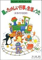 みんなだいすき子どものうた 園のたのしい行事と生活のうた 伴奏に使えるカラオケCD付