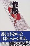 惨敗―2002年への序曲 (幻冬舎文庫)