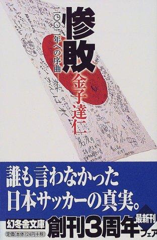惨敗―2002年への序曲 (幻冬舎文庫)の詳細を見る