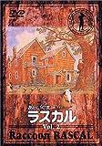 あらいぐまラスカル(2) [DVD]