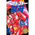 グラップラー刃牙 6 (少年チャンピオン・コミックス)